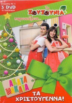 ΖΟΥΖΟΥΝΙΑ ΑΚΑΤΑ ΜΑΚΑΤΑ ΧΡΙΣΤΟΥΓΕΝΝΑ - DVD + CD | IANOS.gr Christmas, Xmas, Weihnachten, Navidad, Yule, Noel, Kerst