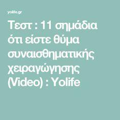 Τεστ : 11 σημάδια ότι είστε θύμα συναισθηματικής χειραγώγησης (Video) : Yolife Psychology, Psicologia