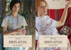 Η Όρσα (Πηνελόπη Τσιλίκα) και η Μόσχα (Σοφία Κόκκαλη) #MikraAgglia «Μικρά Αγγλία» - ΣΙΝΕΜΑ - LiFO Place Cards, Cinema, Place Card Holders, Couple Photos, Couples, Quotes, Movies, Places, Couple Shots