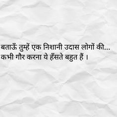 Muskurana asaan h drd btane se Inspirational Quotes In Hindi, Hindi Quotes On Life, Epic Quotes, True Love Quotes, Poetry Quotes, Words Quotes, Book Quotes, Me Quotes, Heartbreaking Quotes
