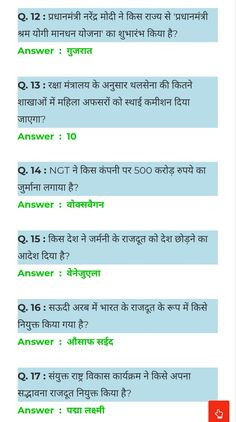 Gk in hindi current affairs General Knowledge Questions and Answers For Competit. Gk in hindi current affairs General Knowledge Questions and Answers For Competitive Exams General Knowledge Quiz Questions, Gk Questions And Answers, This Or That Questions, Gernal Knowledge, Knowledge Quotes, National Science Day, Gk Question In Hindi, Ias Study Material, Photo To Video