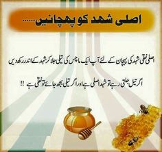 Beauty Tips For Skin, Health And Beauty Tips, Health Advice, Cooking Recipes In Urdu, Cooking Tips, Home Health Remedies, Face Tips, Home Health Care, Tips & Tricks