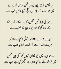 Urdu Quotes, Life Quotes, Urdu Shayri, Urdu Poetry Romantic, Poetry Books, Deep Words, Poems, Sayings, Free Books