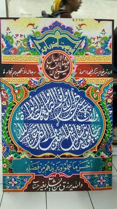 30 Kaligrafi Dekorasi Ideas In 2020 Islamic Calligraphy Islamic Paintings Calligraphy