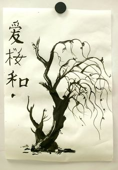 : Lesson idea: Sumi-E painting Japanese Painting, Chinese Painting, Japanese Art, Sumi E Painting, Art History Lessons, Chinese Artwork, Art Periods, Japanese Illustration, Tinta China