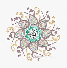 """Surat al-Ikhlas 112:1 Calligraphy Design    Say: """"He is the One God."""""""