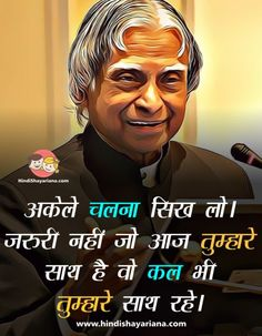 otivational quotes in hindi inspirational quotes in hindi, success quotes in hindi motivational images in hindi, motivational quotes in hindibest motivational quotes in hindi motivational quotes…</br> Very Inspirational Quotes, Motivational Picture Quotes, Business Motivational Quotes, Motivational Quotes For Students, Success Quotes, Motivational Status In Hindi, Motivational Shayari, Apj Quotes, Hindi Quotes Images