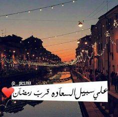 91 Best اهلا بالفرحه Images In 2019 Ramadan Mubarak