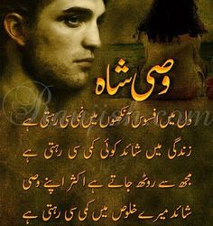 dil may apsos ankuon may namee se rehte hai Love Poetry Images, Love Romantic Poetry, Poetry Quotes In Urdu, Best Urdu Poetry Images, Love Poetry Urdu, Urdu Quotes, Qoutes, Eid Poetry, Punjabi Poetry
