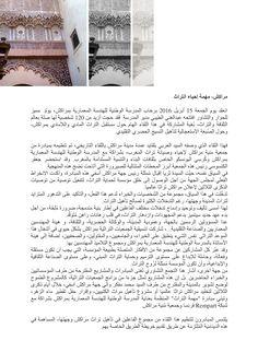 """Marrakech, patrimoines renaissants"" - "" مراكش، مهمة إحياء التراث"" Communiqué de presse TAJ - Avril 2016"