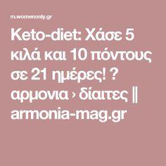 Keto-diet: Χάσε 5 κιλά και 10 πόντους σε 21 ημέρες! ? αρμονια › δίαιτες || armonia-mag.gr