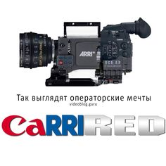 Камера мечты для оператора