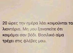 Δικαιώνομαι Lol, Greek Quotes, Stupid Funny Memes, Funny Moments, Minions, Qoutes, Humor, Quotations, Quotes