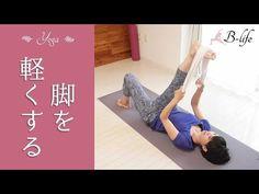 体が硬い人のための簡単タオルヨガ☆ 腰痛・骨盤矯正にも効果的! - YouTube