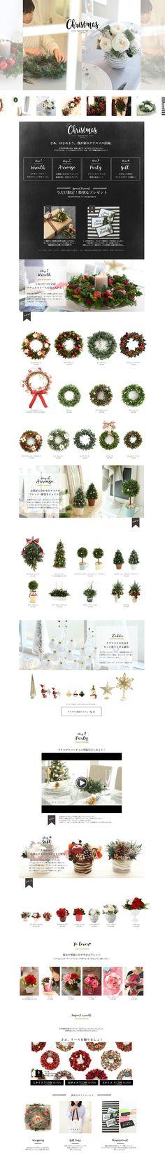 クリスマス特集【インテリア関連】のLPデザイン。WEBデザイナーさん必見!ランディングページのデザイン参考に(キレイ系)