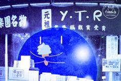Yoyo the Ricecorpse