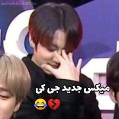 Cute Funny Baby Videos, Crazy Funny Videos, Funny Videos For Kids, Cute Couple Videos, Jungkook Songs, Jungkook Funny, Jungkook Abs, Funny Fun Facts, Photoshoot Bts