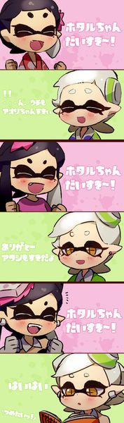 Credit to Artist~Squid Sisters  アーティスト〜イカシスターズへの信用