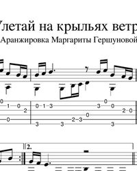 Sheet music, tabs for guitar. Fly Away On the Wings of the Wind (Prince Igor) - Alexandr Borodin. Music Tabs, Guitar Sheet Music, Flies Away, Prince, Wings, Feathers, Feather, Ali