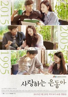WATCH: New trailers depict the fateful love story in upcoming series My Love Eun Dong Joo Jin Mo, Park Jin Young, Kdrama, Love Tv Series, Taiwan, Hyun Soo, Sung Hyun, Korean Drama Movies, Korean Dramas