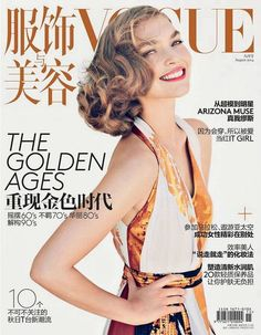 Arizona Muse for Vogue China August 2014 Cover