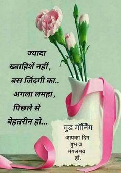 Good Morning Motivational Messages, Good Morning Hindi Messages, Morning Images In Hindi, Night Wishes, Good Morning Wishes, Good Morning Sunrise, Social Quotes, Kali Goddess, Krishna Wallpaper