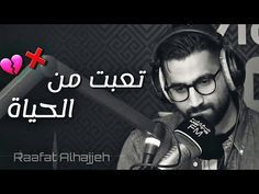 علي نجم تعبت من الحياة Youtube Youtube Download Video Video