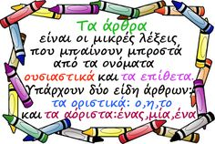 Children Teach About Life quote My Yearbook, Teaching Literature, Child Teaching, Greek Language, School Themes, For Facebook, Favorite Words, Proud Mom, What Is Life About