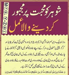 Love between husband and wife Duaa Islam, Islam Hadith, Allah Islam, Islam Muslim, Islam Quran, Alhamdulillah, Islamic Phrases, Islamic Messages, Islamic Teachings