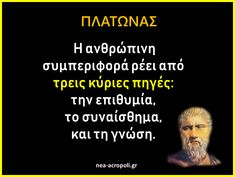 ΕΧΕΙΣ ΜΗΝΥΜΑ... ΑΠΟ ΤΟ ΣΥΜΠΑΝ!  #inspiration #wisdom #motivation #quote #life #meditation #quotes #mindfulness #greek #greece #greekquote #greecestagram #insta_greece #greekposts #quoteoftheday #ancient