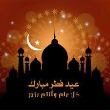 نتيجة بحث Google عن الصور حول Https Ahdath Alyom Com Wp Content Uploads 2020 05 D8 Aa D9 86 D8 B2 D9 Happy Eid Mubarak Ramadan Wishes Eid Mubarak Wallpaper