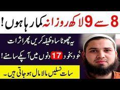 My Daily Earning Is 8 To 9 Lakhs | Wazifa For Money | Ameer Hone Ka Wazifa | Islamic Teacher - YouTube