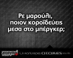 Image shared by Find images and videos about funny, healthy and greek quotes on We Heart It - the app to get lost in what you love. Funny Greek Quotes, Sarcastic Quotes, Funny Quotes, Funny Images, Funny Pictures, Favorite Quotes, Best Quotes, Funny Statuses, Greek Words