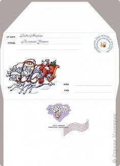 Своими руками Письмо от Деда Мороза может кому-нибудь нужно мастер класс, поделка