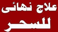 اقوى رقية شرعية على الاطلاق الرقية الشرعية للسحر والعين والحسد Healing Verses Islamic Phrases Queen Quotes