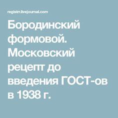 Бородинский формовой. Московский рецепт до введения ГОСТ-ов в 1938 г.
