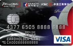 Air Macau | VISA Platinum |ICBC