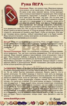 Тема для форума - значения рун (футарк) - Бастилия Rune Symbols, Symbols And Meanings, Elder Futhark Runes, World Quotes, Bunny Art, Book Of Shadows, Numerology, Wicca, Witchcraft