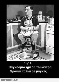 Funny Greek, Che Guevara, Funny Pictures, Fictional Characters, Women, Humor, Fanny Pics, Funny Pics