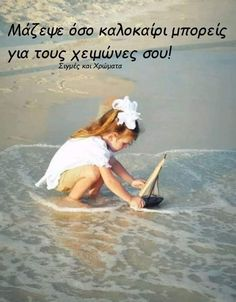 Clever Quotes, Greek Words, Greek Quotes, Powerful Quotes, The Dreamers, Good Morning, Health Tips, Wisdom, Feelings