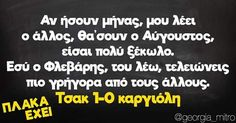 Greek Memes, Funny Greek, Greek Quotes, Sarcastic Quotes, Funny Quotes, English Quotes, Laugh Out Loud, Puns, Wise Words