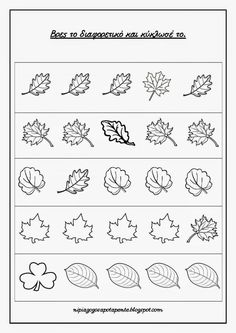 Crafts,Actvities and Worksheets for Preschool,Toddler and Kindergarten.Lots of worksheets and coloring pages. Fall Preschool, Preschool Education, Preschool Activities, Autumn Activities, Pre K Worksheets, Printable Preschool Worksheets, Kindergarten Homework, Kindergarten Science, Math For Kids