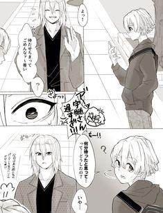 Usui, Demon Slayer, Doujinshi, Twitter, Fan Art, My Love, Pretty, Anime, Ships