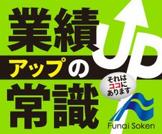 船井総合研究所 Funai Soken