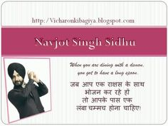 Navjot Singh Sidhu Quotes#8