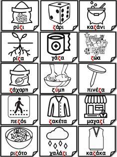 Λεξιλόγιο της Πρώτης Δημοτικού σε εικόνες (1.155 καρτέλες) Για τα Πρω…