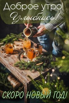 Good Morning Coffee, Coffee Time, Morning Greeting, Happy Birthday Cards, Happy Holidays, Merry Christmas, Table Decorations, Holiday Gifts, December