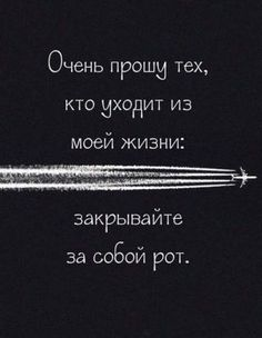 The Words, Russian Quotes, Sad Pictures, Love Quotes, Funny Quotes, My Mood, Life Motivation, Poetry Quotes, Good Advice