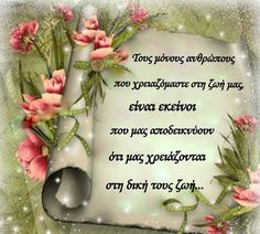 Greek Quotes, Picture Quotes, Thoughts, Words, Pictures, Inspiration, Minions, Nice, Photos