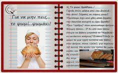 Θα σε κάνω Μαγείρισσα!: Για να μην πεις...το ψωμί...ψωμάκι! Food Tips, Food Hacks, Bread, Drinks, Kitchen, Blog, Recipes, Vase, Cucina